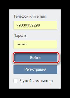 Protsess-avtorizatsii-cherez-startovuyu-stranitsu-na-sayte-VKontakte.png