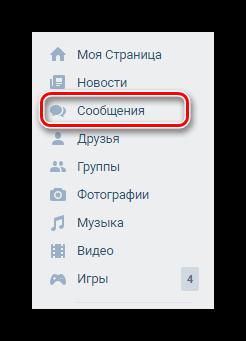 Protsess-perehoda-k-razdelu-Soobshheniya-cherez-glavnoe-menyu-na-sayte-VKontakte.png