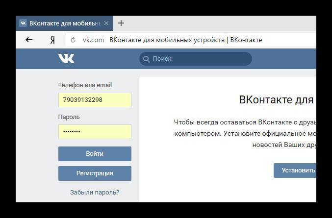 Protsess-avtorizatsii-na-sayte-VKontakte-cherez-internet-obozrevatel-YAndeks-Brauzer.png
