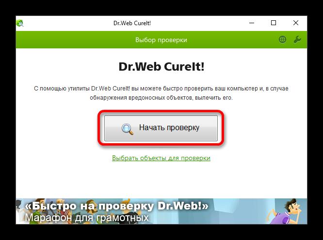Protsess-proverki-kompyutera-na-virusyi-bez-antivirusa-v-OS-Vindovs.png