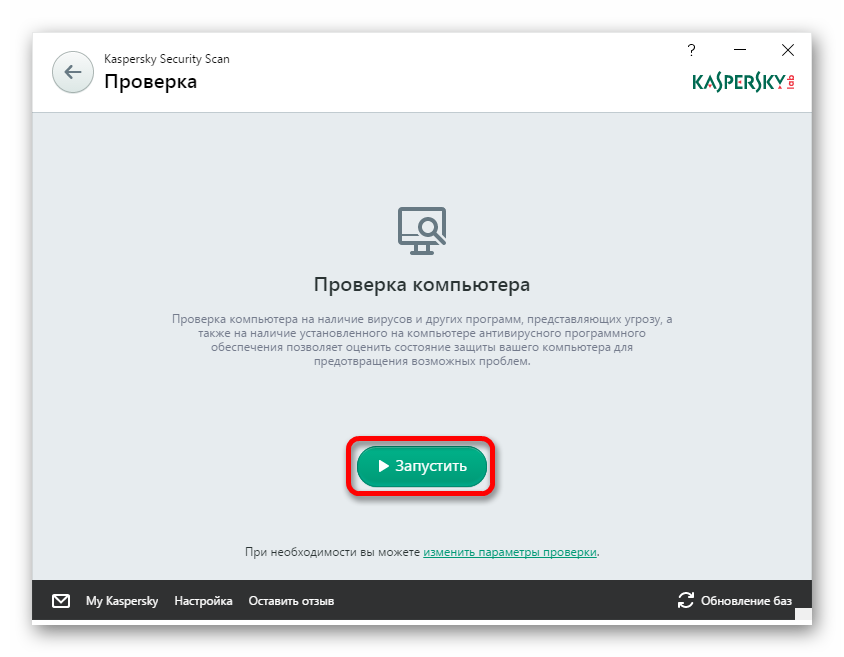 Protsess-onlayn-proverki-kompyutera-na-virusyi-v-OS-Vindovs.png