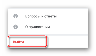 Protsess-ispolzovaniya-knopki-Vyiyti-v-razdele-Nastroyki-v-mobilnom-prilozhenii-VKontakte.png