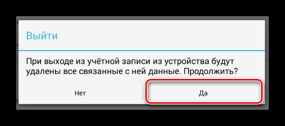 Protsess-podtverzhdeniya-vyihoda-cherez-razdel-Nastroyki-v-mobilnom-prilozhenii-VKontakte.png