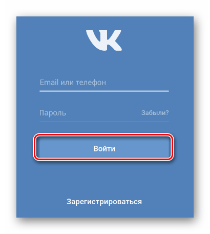Protsess-avtorizatsii-na-startovoy-stranitse-v-mobilnom-prilozhenii-VKontakte-1.png