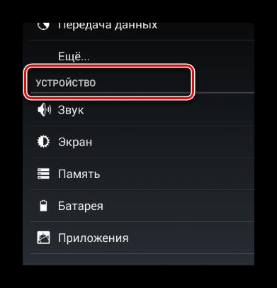 Poisk-bloka-Ustroystvo-v-razdele-Nastroyki-v-sistemnom-menyu-ustroystva-Android.png
