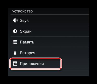 Protsess-perehoda-k-razdelu-Prilozheniya-cherez-menyu-v-razdele-Nastroyki-v-sisteme-Android.png