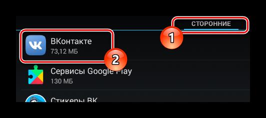 Protsess-perehoda-k-parametram-prilozheniya-VKontakte-v-razdele-Nastroyki-v-sisteme-Android.png