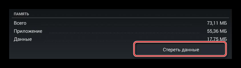 Ispolzovanie-knopki-Steret-dannyie-v-bloke-parametrov-Pamyat-v-razdele-Nastroyki-v-sisteme-Android.png