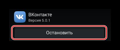 Protsess-ostanovki-rabotyi-prilozheniya-VKontakte-v-razdele-Nastroyki-v-sisteme-Android.png