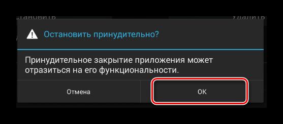 Podtverzhdenie-ostanovki-rabotyi-prilozheniya-VKontakte-v-razdele-Nastroyki-v-sisteme-Android.png
