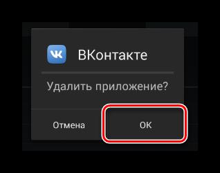 Podtverzhdenie-udaleniya-prilozheniya-VKontakte-v-razdele-Nastroyki-v-sisteme-Android.png