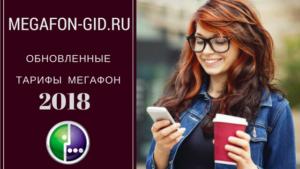 Мегафон-2018-300x169.png