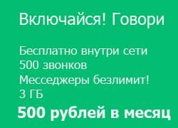 Vklyuchajsya-Govori.jpg