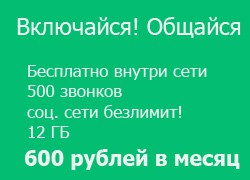 Vklyuchajsya-obshhajsya.jpg
