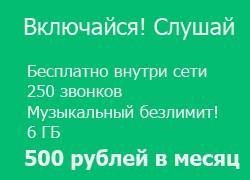 Vklyuchajsya-Slushaj.jpg