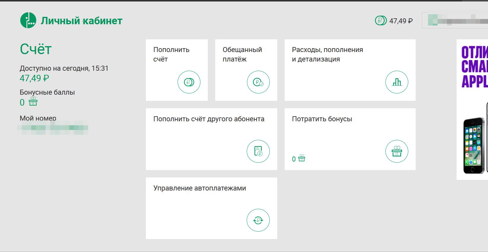 Lichnyj-kabinet-megafon-1.png