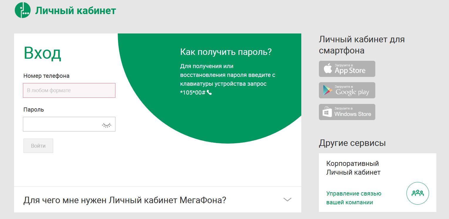 Vhod-v-lichnyj-kabinet-megafon.png