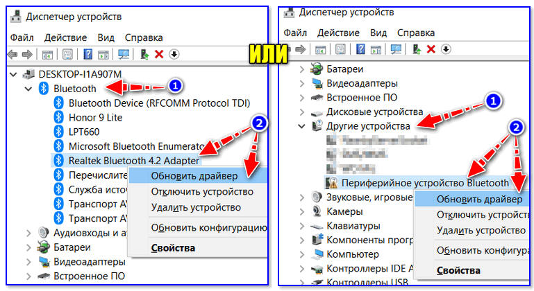 Dispetcher-ustroystv-obnovlenie-drayvera-na-Bluetooth.png