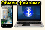 Obmen-faylami-po-Bluetooth.png