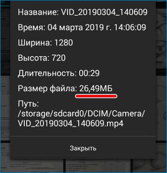 ves-video-na-ustroystve.png