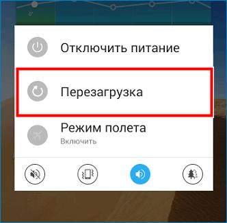 perezagruzit-ustroystvo.png