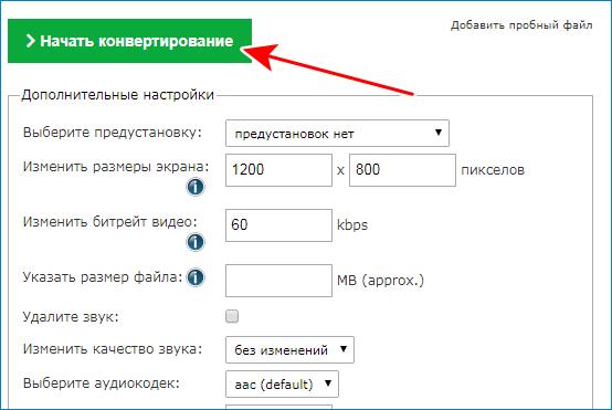 nachat-konvertirovanie-online-convert.png