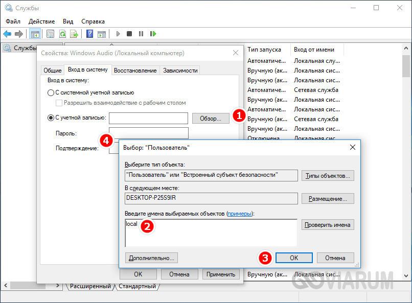 sluzhba-audio-windows-12.jpg