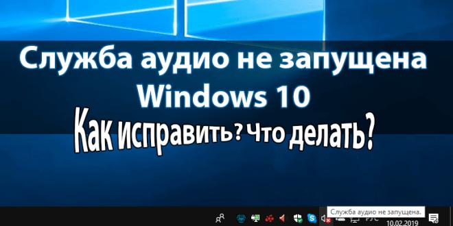 Kak-ispravit-sluzhba-audio-ne-zapushhena-Windows-10-e1549805925167-660x330.png