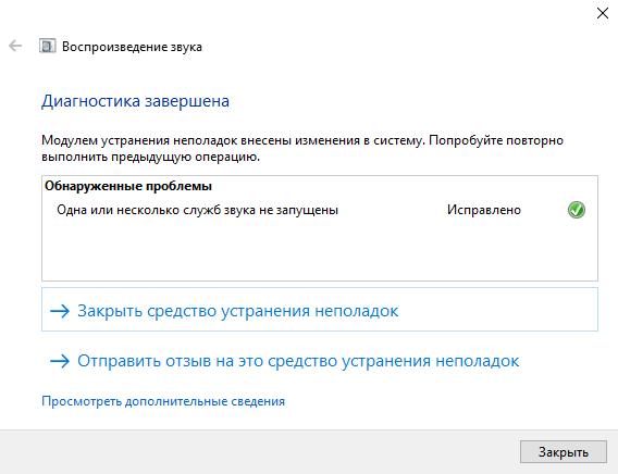 Kak-vklyuchit-Windows-Audio-Windows-10.png