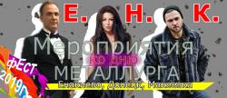 1563108982_meropriyatiya-ko-dnyu-metallurgka-2019.png