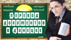 1559463730_perevod-dokumentov-v-donecke.png