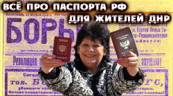 1556549930_pasport-rf-dlya-dnr.png