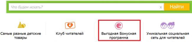 Bukvoed-Bonusnaya-programma.png