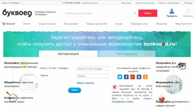 1572341979_bookvoed-vhod-v-lichnyj-kabinet.png