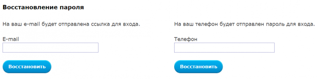 1572341917_bookvoed-vosstanovlenie-parolya.png