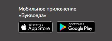 1572341973_bookvoed-mobilnoe-prilozhenie.png