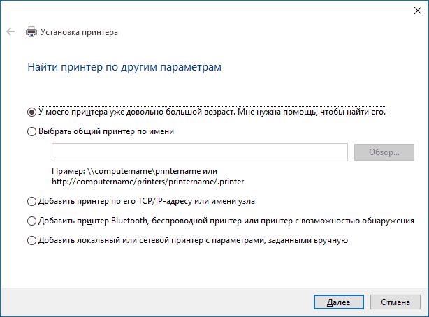 Ne-rabotaet-printer-na-windows-10-04.png