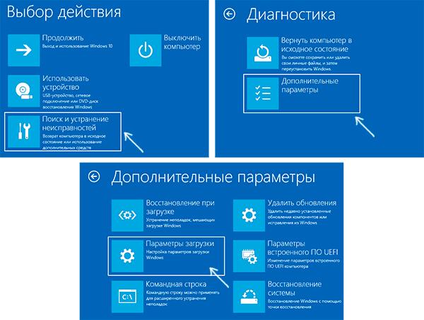 дополнительные_параметры_загрузки_windows10.png