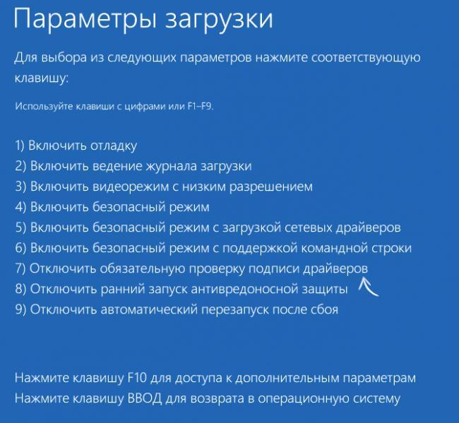 дополнительные_параметры_загрузки_windows10_2.png