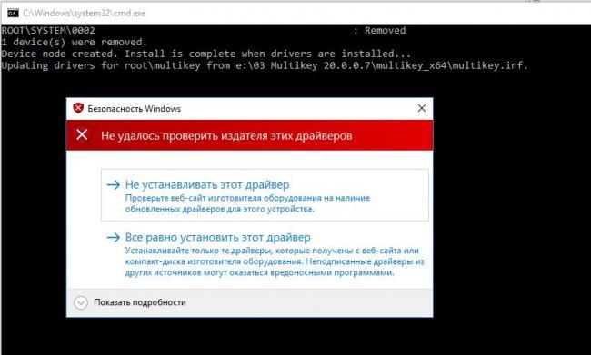 Установка_неподписанного_драйвера_multikey.jpg