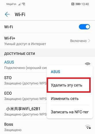 udalenie-seti-wi-fi.jpg