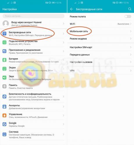 Kak-nastroit-mobilnyj-internet-na-Honor-vybor-tochki-dostupa-APN-001.jpg