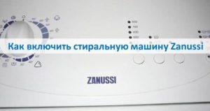Как-включить-стиральную-машину-Zanussi-300x159.jpg