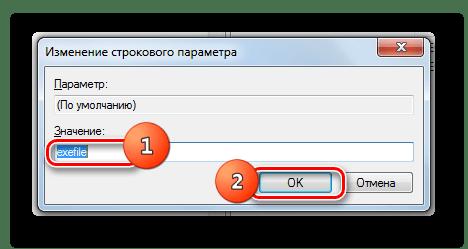 Redaktirovanie-znacheniya-v-okne-izmenenie-strokovogo-parametra-v-Redaktore-reestra-v-Windows-7.png