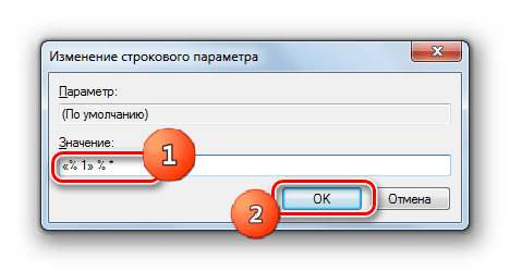 Redaktirovanie-znacheniya-v-okne-izmenenie-strokovogo-parametra-v-Windows-7.png