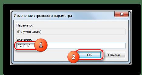 Redaktirovanie-znacheniya-v-okoshke-izmenenie-strokovogo-parametra-v-Windows-7.png