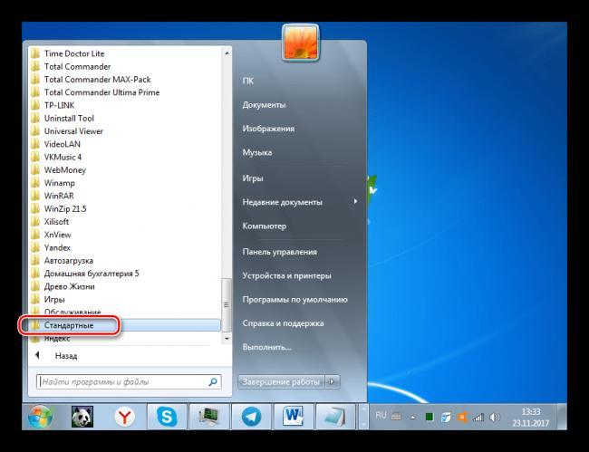 Perehod-v-papku-Standartnyie-cherez-menyu-Pusk-v-Windows-7.png