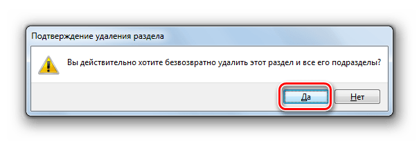Podtverzhdenie-udaleniya-razdela-reestra-v-dialogovom-okne-v-Redaktore-reestra-v-Windows-7.png