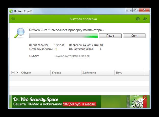 Skanirovanie-kompyutera-na-virusyi-antivirusnoy-programmoy-Dr.Web-CureIt-v-Windows-7.png