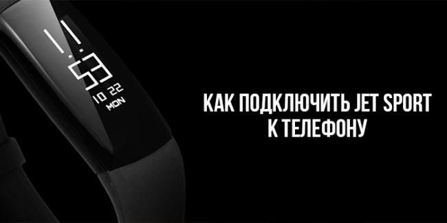 Kak-podklyuchit-Jet-Sport-k-telefonu.jpg